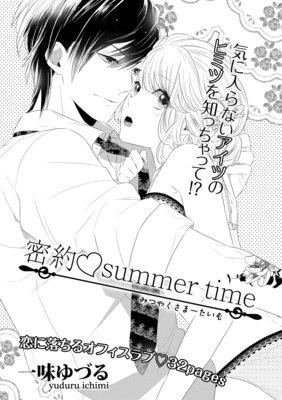 【バラ売り】密約summer time