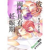 彼の両性具有妊娠期(マタニティ)【Renta!限定描き下ろし付】