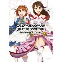 スクールガールストライカーズ Anthology Channel
