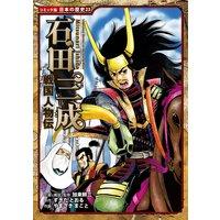 コミック版 日本の歴史 戦国人物伝 石田三成