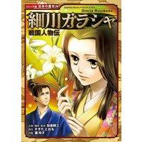 コミック版 日本の歴史 戦国人物伝 細川ガラシャ