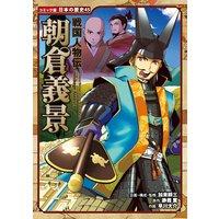 コミック版 日本の歴史 戦国人物伝 朝倉義景