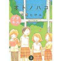 オトノハコ プチキス 3巻