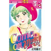 Come on 初恋! 1巻