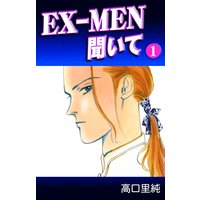 EX−MEN聞いて