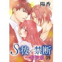 S彼×禁断〜桜愛戯(19)