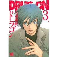 DRUG−ON (ドラゴン) (3)