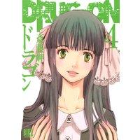 DRUG−ON (ドラゴン) (4)