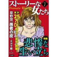 ストーリーな女たち Vol.1 悲惨な生い立ち