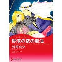 【ハーレクインコミック】漫画家 狩野真央 セット vol.2