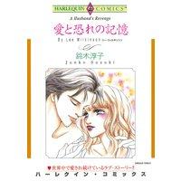 【ハーレクインコミック】記憶喪失 テーマセット vol.6
