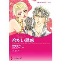【ハーレクインコミック】傲慢ヒーローのトラウマセレクトセット vol.6