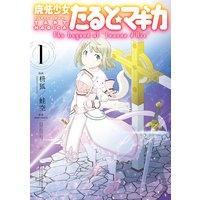 """魔法少女たると☆マギカ The Legend of """"Jeanne d'Arc"""""""