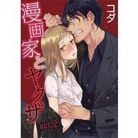【ラブコフレ】漫画家とヤクザ act.2