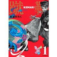 KEMARI 分冊版 1巻