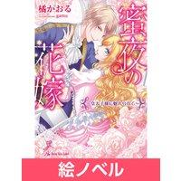 【絵ノベル】蜜夜の花嫁—皇太子様に魅入られて—【SS付】
