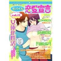 モバイル恋愛宣言 Vol.11