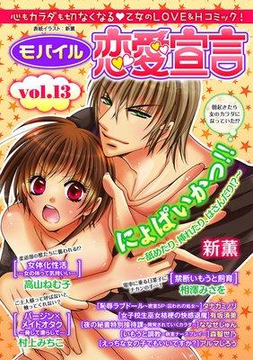 モバイル恋愛宣言 Vol.13