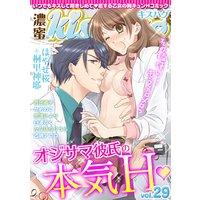 濃蜜kisshug Vol.29「オジサマ彼氏の本気H」