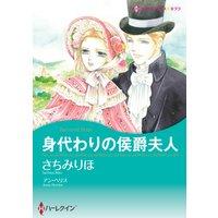 【ハーレクインコミック】契約結婚セット【Renta!限定】