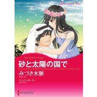 【ハーレクインコミック】砂漠の恋セット【Renta!限定】