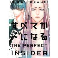 すべてがFになる ‐THE PERFECT INSIDER‐