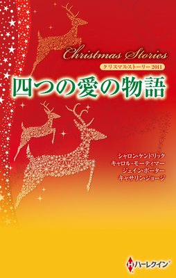 クリスマス・ストーリー2011 四つの愛の物語