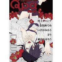 Qpa vol.47 〜カワイイ