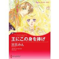 【ハーレクインコミック】漫画家 宮花みん セット vol.2