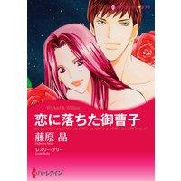 【ハーレクインコミック】孤児ヒロインセット vol.1