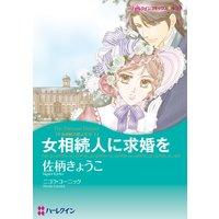 【ハーレクインコミック】孤児ヒロインセット vol.2