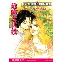 【ハーレクインコミック】情熱的ヒーローセット vol.1