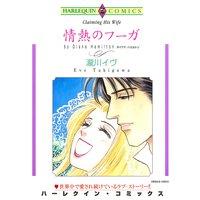 【ハーレクインコミック】情熱的ヒーローセット vol.2