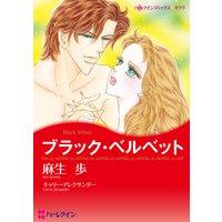 【ハーレクインコミック】パーティが舞台セット vol.2