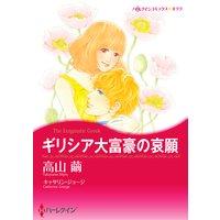 【ハーレクインコミック】大富豪ヒーローセット vol.7