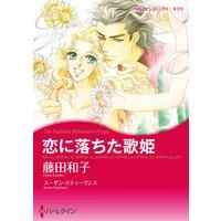 【ハーレクインコミック】大富豪ヒーローセット vol.9