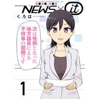 NEWS×it 1巻