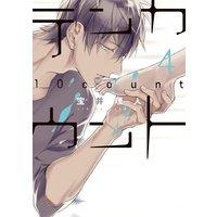 テンカウント(4)【電子限定おまけ付き】