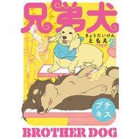 兄弟犬 プチキス 2巻
