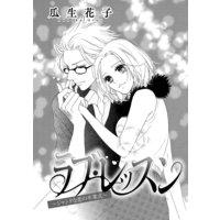 ラブ・レッスン〜ジャンクな恋の卒業式〜