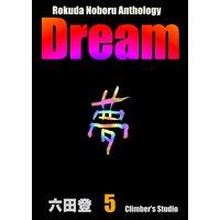 Dream 夢 5