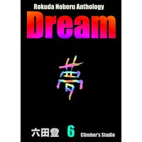 Dream 夢 6