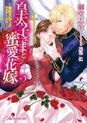 皇太子さまと蜜愛花嫁 〜無垢なレディのマリアージュ〜【SS付】【イラスト付】
