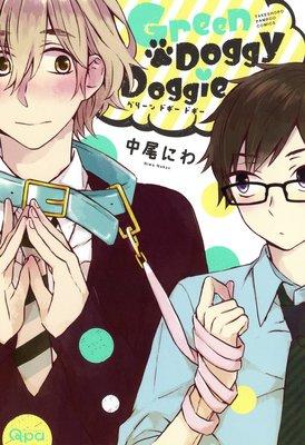 Green Doggy Doggie【Renta!限定特典付き】