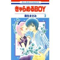 きゃらめるBOY 3