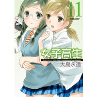 女子高生 Girls-High 11
