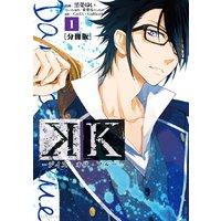 K —デイズ・オブ・ブルー— 分冊版