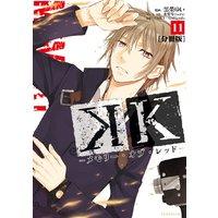 K —メモリー・オブ・レッド— 分冊版 11巻