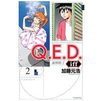 Q.E.D.iff —証明終了— 2巻