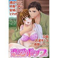 恋愛ポップ vol.P31